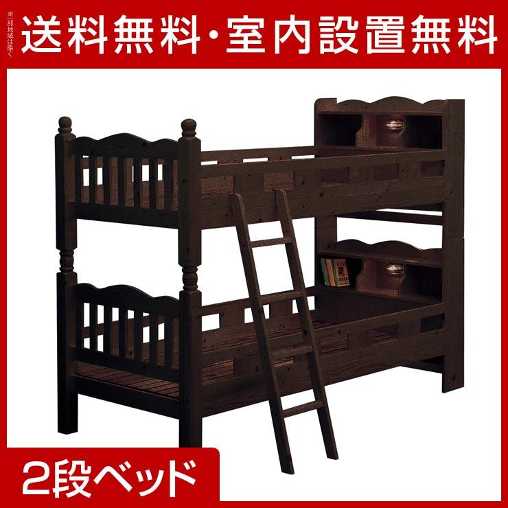 [送料無料|設置無料] 輸入品 スケルツォ 2段ベッド 長さ222cm ダークブラウン 木製 北欧 カントリー 宮棚 棚 ライト 照明 ベッド 寝台 ベット 2段ベッド 二段ベッド