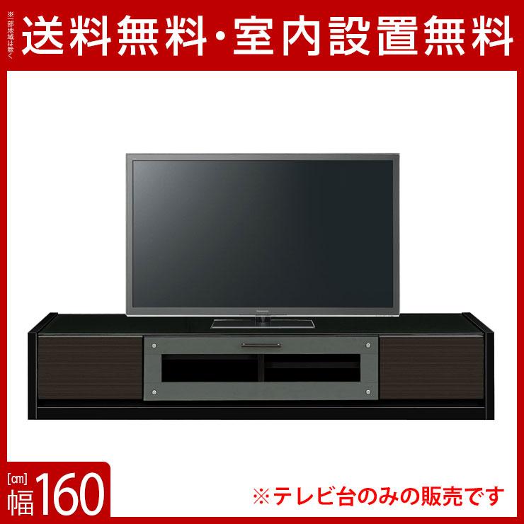 [送料無料 設置無料] 完成品 日本製 テレビ台 トーイ 幅160cm ブラック テレビラック サイドボード テレビボード リビングボード TV台 AVボード TVボード AVラック