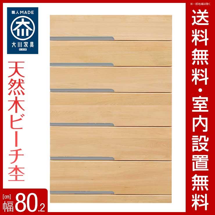 [送料無料|設置無料] 日本製 カラーアクセントがかわいい天然木ビーチ材のリビングチェスト リジット ハイタイプ 幅80.2cm 6段 取っ手グレー 洋服収納 衣類収納 引き出し 洋服箪笥 整理だんす チェスト 箪笥