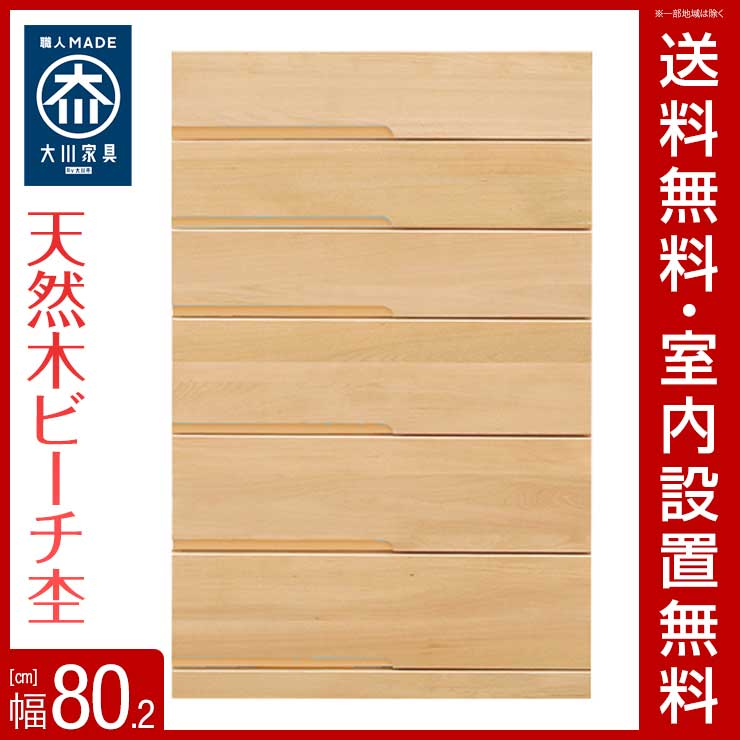 [送料無料|設置無料] 日本製 カラーアクセントがかわいい天然木ビーチ材のリビングチェスト リジット ハイタイプ 幅80.2cm 6段 取っ手オレンジ 洋服たんす クローゼット ロッカー タンス 洋服収納 衣類収納 引き出し
