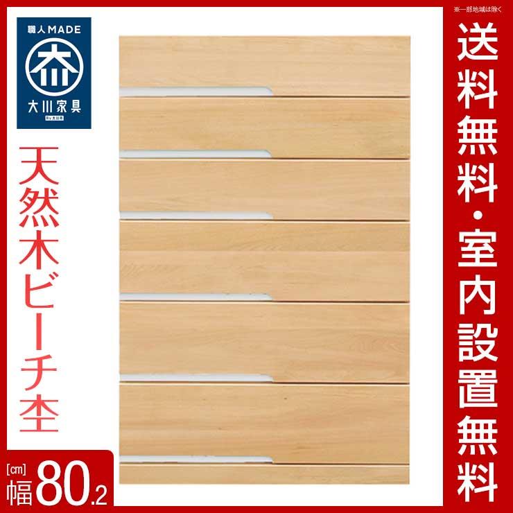 [送料無料|設置無料] 日本製 カラーアクセントがかわいい天然木ビーチ材のリビングチェスト リジット ハイタイプ 幅80.2cm 6段 取っ手ホワイト 整理だんす チェスト 箪笥 洋服たんす クローゼット ロッカー タンス