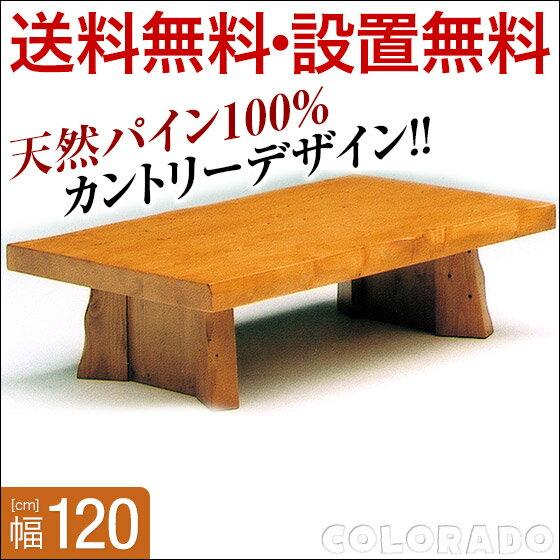 [送料無料|設置無料] 座卓 コロラド 幅120cm ライトブラウン 完成品 テーブル 座卓 ちゃぶ台 木製 無垢 カントリー 卓袱台 応接台 ダイニングテーブル