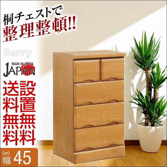 [送料無料|設置無料] 日本製 ベリー 幅45cm 4段ミニチェスト 完成品 ミニチェスト 幅45cm チェスト 収納 木製 桐 たんす ローチェスト