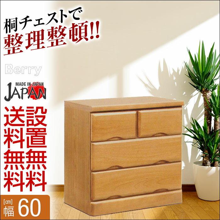 [送料無料|設置無料] 日本製 ベリー 幅60cm 3段ミニチェスト 完成品 ミニチェスト 幅60cm チェスト 収納 木製 桐 たんす ローチェスト