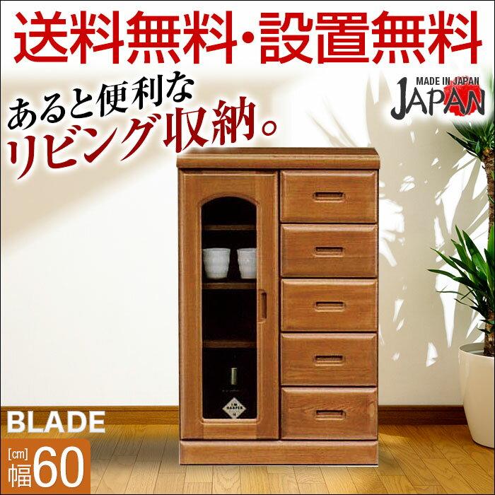 [送料無料 設置無料] 日本製 ブレード 幅60cm サイドボード 完成品 サイドボード 北欧 リビング収納 幅60 木製 リビングチェスト