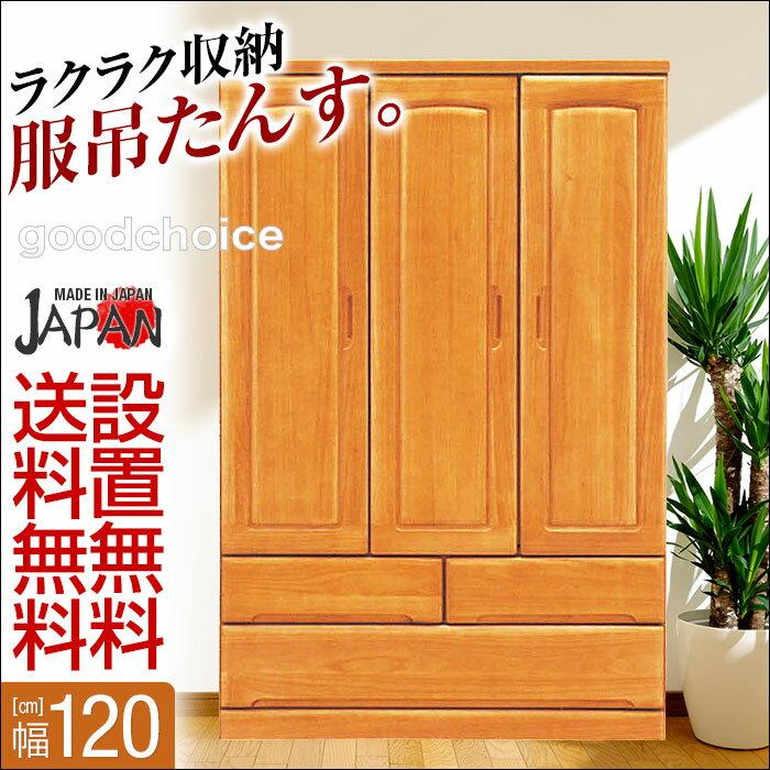 [送料無料|設置無料] 日本製 幅120cm 120服吊 グッドチョイス ライトブラウン 完成品 洋服タンス 湿気取り 幅120cm 洋服たんす 収納 木製 桐 たんす