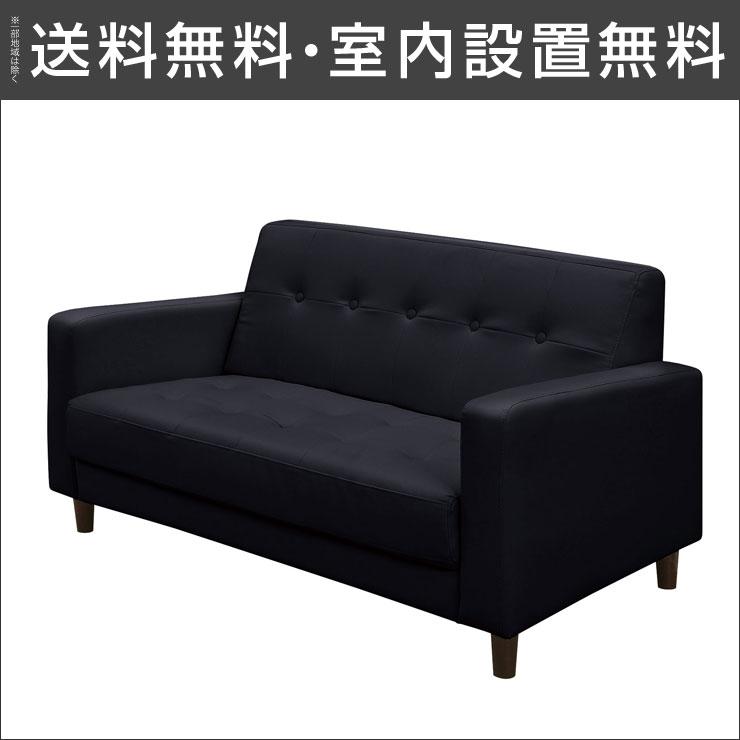 [送料無料|設置無料] シンプルなデザインのベーシックなソファ カジノIII(2P)ブラック 完成品 ふたり ウレタンフォーム レトロ シンプル ベーシック おしゃれ モダン