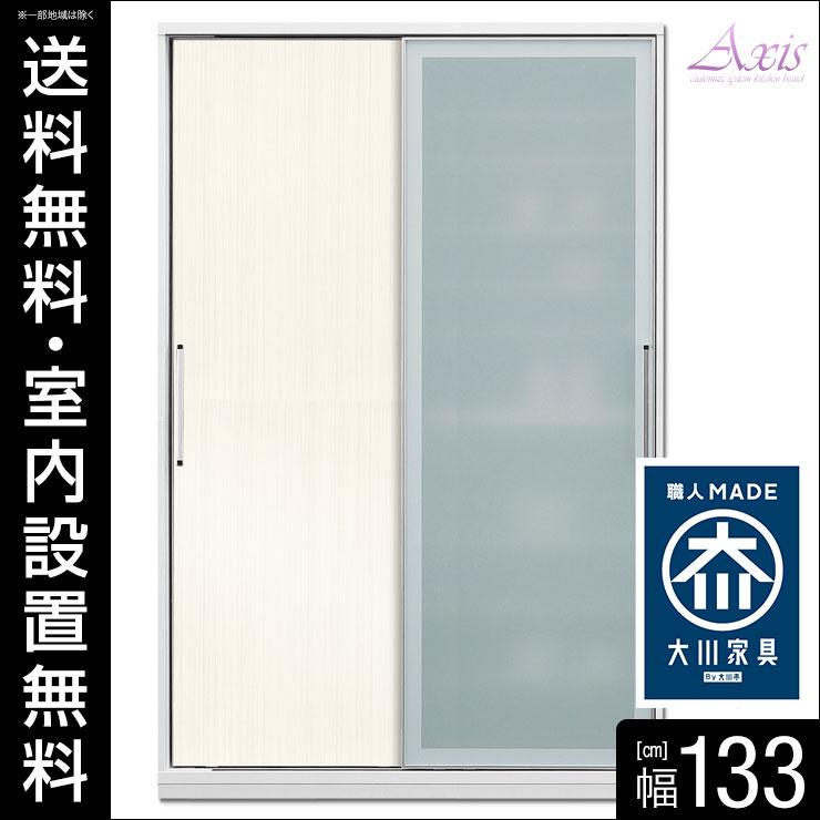 [返品 設置 送料無料] 完成品 日本製 時代を牽引する最新鋭のシステム食器棚 アクシス 幅133cm ガラス+板扉タイプ 鏡面 ホワイト 木目 パントリー 引き戸 スライド キッチンボード