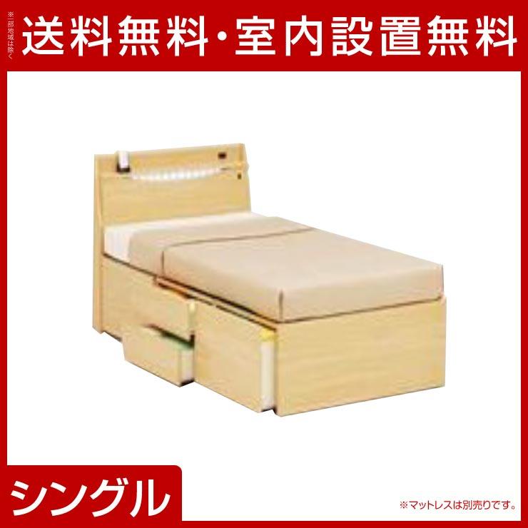 [送料無料|設置無料] 輸入品 パート シングルベッド 幅99cm ナチュラル フレームのみ フレームのみ ベッド下収納 収納ボックス付 引出し付 LEDライト付 コンセント付 ベッド 寝台 シングルベッド シングル