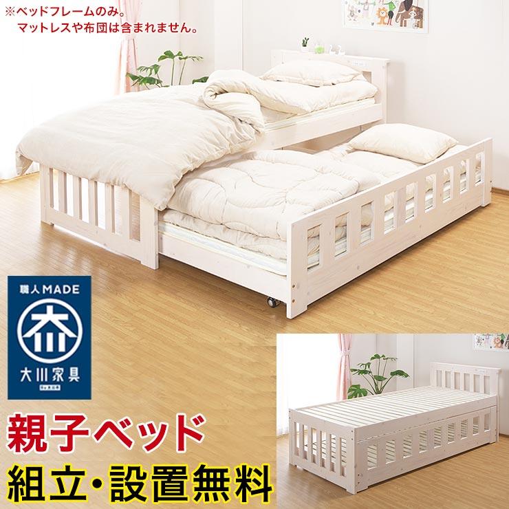 [送料無料|設置無料] 輸入品 フロウ 親子ベッド ホワイトウォッシュ フレームのみ ベッド 寝台 シングルベッド フレームのみ 宮付 コンセント付き