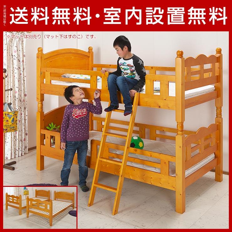 [送料無料|設置無料] 輸入品 がっちり頑丈70mm角柱!天然木パイン材100%で温もりあふれる2段ベッド ココ 高さ160cm 2段ベッド 二段ベッド 2段ベット 二段ベット シングルベッド シングルベット 天然木