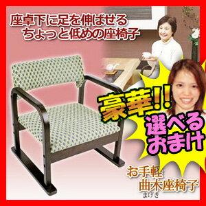 お手軽 曲木 座椅子 まげき座椅子 豪華特典【送料無料+選ぶ景品+ポイント】 お手軽 曲木座いす 好みに合わせて高さを選べる 座いす 座イス 腰痛 ひざ痛 の方へお勧めです