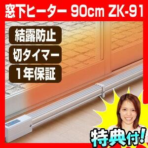 ゼンケン ZK-91 窓下ヒーター 90cmタイプ 窓用ヒーター マルチヒーター ウインドヒーター 窓ヒーター 冷気防止ヒーター トイレヒーター 足元ヒーター ZK-90の後継品