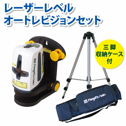 新潟精機 レーザーレベル オートレビジョンセット LL-635ATSIII 【送料無料】