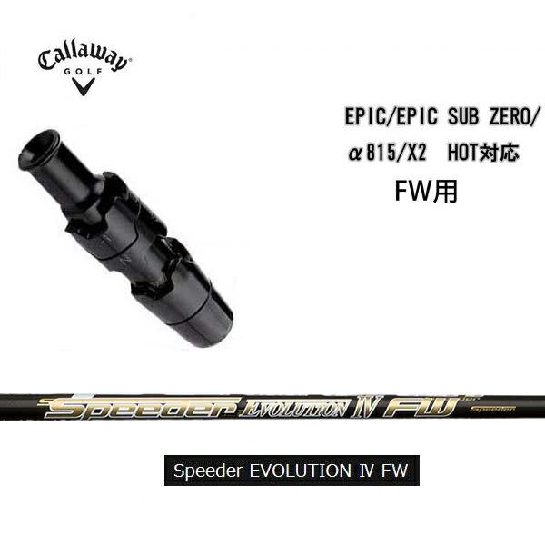 【ポイント3倍】キャロウェイ EPIC エピックサブゼロ α815対応スリーブ フェアウェイ用US純正フジクラ スピーダーEVO4FWフジクラ スピーダーエボリューション4FWSPEEDER EVOLUTION4FW  EVO4FWcallaway EPIC Sub Zero【送料無料】