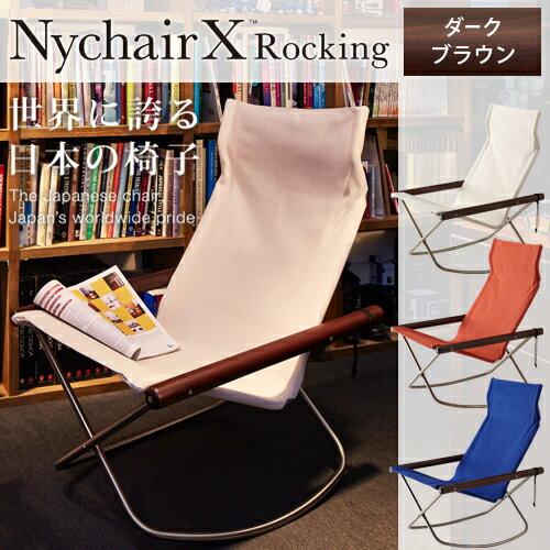【まもなく終了!クーポン配布中♪】【送料無料】Ny chair X ニーチェアエックス ロッキング ロッキングチェア 肘かけ ブラウン / デザイナー 新居猛 倉敷帆布 / 折りたたみ 椅子 軽量 / 正規ライセンス p01a