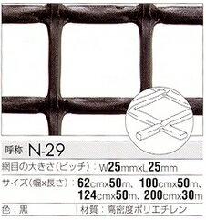 【切り売り】「樹脂網」「プラスチックネット」トリカルネット N-29 1000mm*14m fs04gm 大日本プラスチック タキロン ダイプラ 大プラ