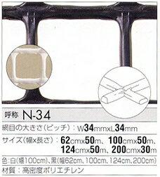 【切り売り】「樹脂網」「プラスチックネット」トリカルネット N-34 黒色 620mm*39m fs04gm 大日本プラスチック タキロン ダイプラ 大プラ