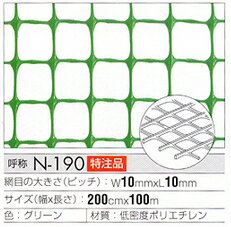 【切り売り】「樹脂網」「プラスチックネット」トリカルネット N-190 2000mm*68m fs04gm 大日本プラスチック タキロン ダイプラ 大プラ