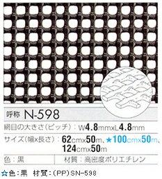 【切り売り】「樹脂網」「プラスチックネット」トリカルネット N-598  1240mm*5m fs04gm 大日本プラスチック タキロン ダイプラ 大プラ【あす楽】