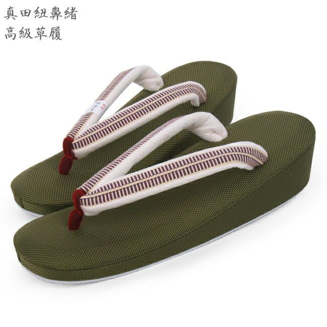 【送料無料】真田紐鼻緒 高級草履やわらか台で疲れにくく歩きやすい選べる2サイズ。Mサイズ・Lサイズおしゃれ着に。カジュアル・セミフォーマルシーンに