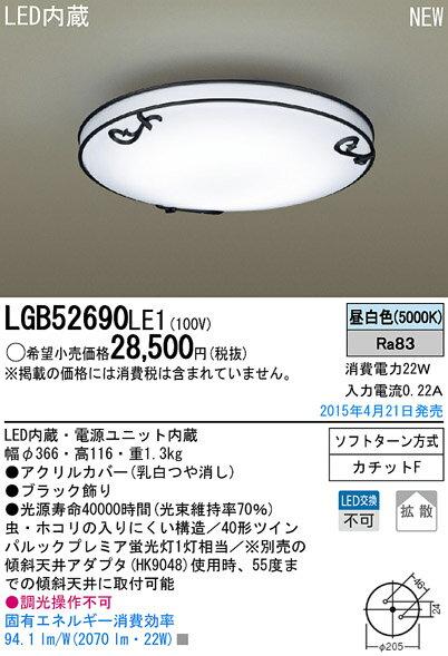 2016年最新モデル LED小型シーリングLGB52690LE1[カチットF]Panasonicパナソニック