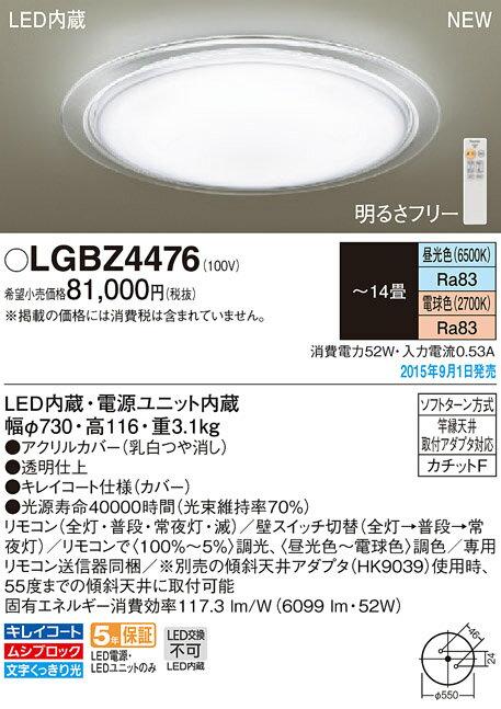 LEDシーリングライトLGBZ4476[カチットF]パナソニック Panasonic