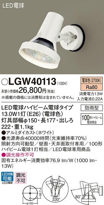 LEDエクステリアスポットライトLGW40113(電気工事必要)パナソニックPanasonic