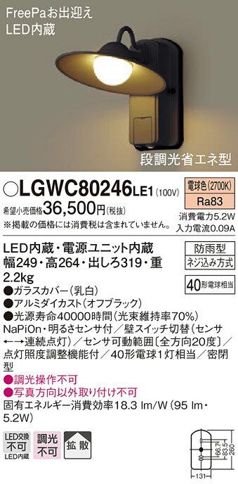 LEDセンサーポーチライト(ひとセンサ 段調光省エネ型)LGWC80246LE1[電気工事必要]パナソニックPanasonic