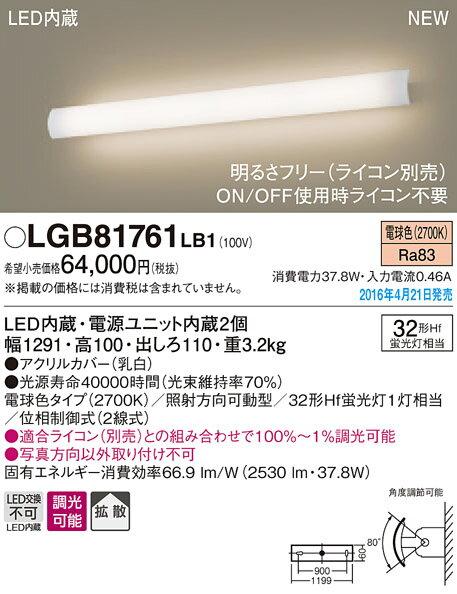 (ライコン別売)LED長手配光ブラケットLGB81761LB1(電球色)乳白(電気工事必要)パナソニックPanasonic
