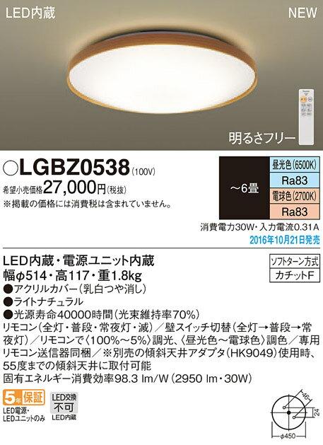 LEDシーリングライトLGBZ0538(~6畳用)(調色・カチットF取付)Panasonicパナソニック