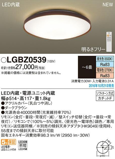 LEDシーリングライトLGBZ0539(~6畳用)(調色・カチットF取付)Panasonicパナソニック