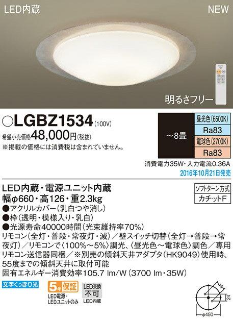 LEDシーリングライトLGBZ1534(~8畳用)(調色・カチットF取付)Panasonicパナソニック