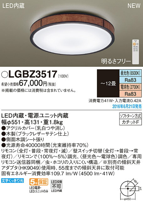 LEDシーリングLGBZ3517(調色・カチットF取付)Panasonicパナソニック