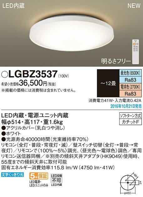 LEDシーリングライトLGBZ3537(~12畳用)(調色・カチットF取付)Panasonicパナソニック