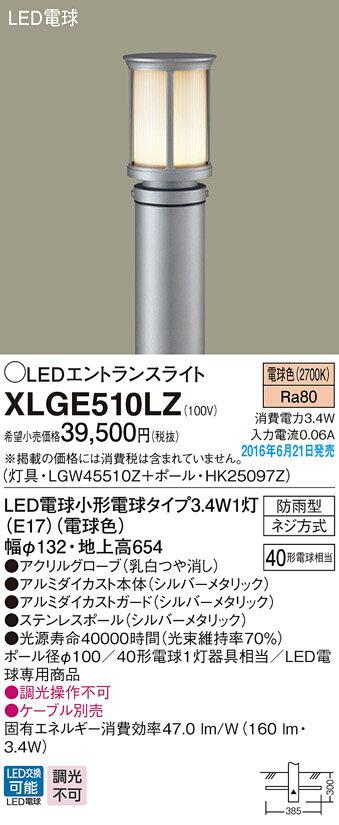 LEDエントランスライトXLGE510LZ(LGW45510Z+HK25097Z)(シルバーメタリック)(電気工事必要)Panasonicパナソニック