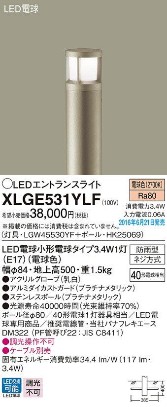 LEDエントランスライトXLGE531YLF(LGW45530YF+HK25069)(プラチナメタリック)(電気工事必要)Panasonicパナソニック