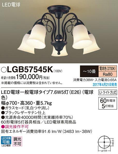 LEDシャンデリアLGB57545K(Uライト方式)パナソニックPanasonic