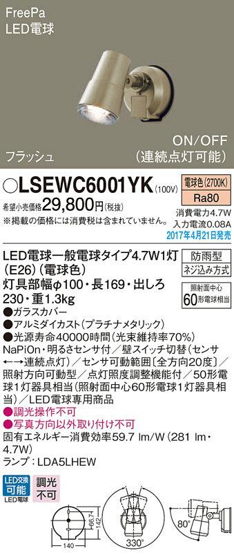 とても素敵 FreePa(フラッシュ)LEDスポットライト(電球色)LSEWC6001YK(電気工事必要)パナソニックPanasonic