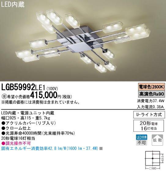 【受注生産品】LEDシャンデリアLGB59992LE1【Uライト方式】パナソニックPanasonic
