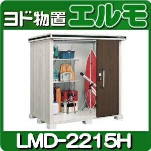 物置・屋外 おしゃれ 物置き 大型 小型 小屋:ヨド物置エルモ LMD-2215H(一般型/背高)[G-374]【あす楽対応不可】【全品送料無料】