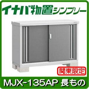【関東限定販売】物置・屋外 おしゃれ 物置き 大型 小型 小屋:イナバ物置 シンプリー MJX-135AP:長もの収納タイプ[G-613]【イナバ物置き いなば物置】【あす楽対応不可】