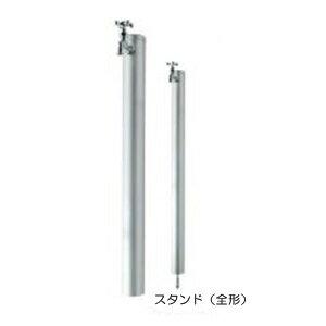 水栓柱:立水栓:サススタンド・ストレート1口(蛇口1個付)[W-256]【あす楽対応不可】【全品送料無料】