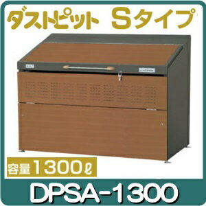 ヨドコウ・ダストピットSタイプ DPSA-1300(1300L ゴミ袋29個 14世帯用)[G-447]���楽対応��】��料無料】ゴミ箱 ゴミ�集庫 ダストボックス ゴミステーション
