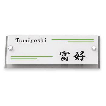 丸三タカギ・アヴァンスAVY-WS-9(2色)[N-227]表札・ネームプレート【送料無料】