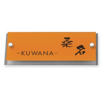 丸三タカギ・アヴァンスAVY-OS-8(コゲ茶)[N-230]表札・ネームプレート【送料無料】