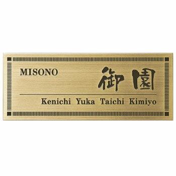 丸三タカギ・エッチングIF-Y-4[N-246]表札・ネームプレート【送料無料】