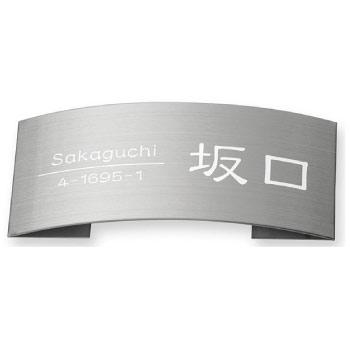 丸三タカギ・ドライエッチングMPE-S-76(白)[N-326]表札・ネームプレート【送料無料】
