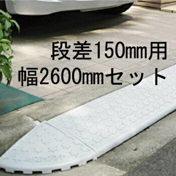 段差スロープ:ハイステップ・HS-150(3個)・HC-150(2個)幅:2600mmセット[G-538]【あす楽対応不可】【全品送料無料】
