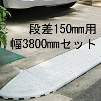 段差スロープ:ハイステップ・HS-150(5個)・HC-150(2個)幅:3800mmセット[G-540]【あす楽対応不可】【全品送料無料】